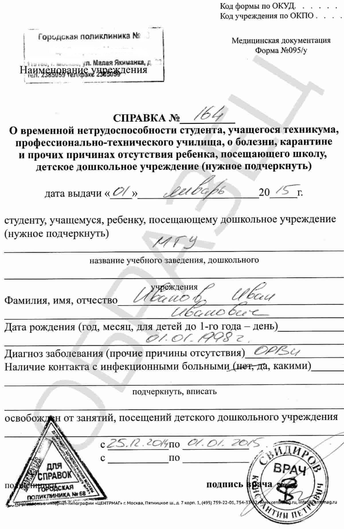 Купить справку академический отпуск в Красногорске